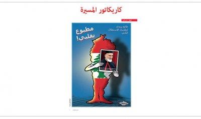 كاريكاتور الصحف ليوم الخميس 19/7/2018