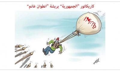 كاريكاتور الصحف ليوم الخميس 19 تشرين الأول 2017