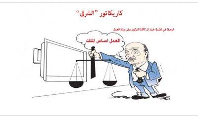 كاريكاتور الصحف ليوم الجمعة 19/10/2018