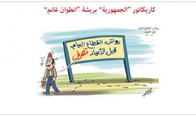 كاريكاتور الصحف ليوم الأربعاء 19/12/2018