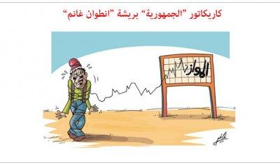 كاريكاتور الصحف ليوم الجمعة 20 شباط 2018