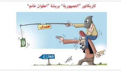 كاريكاتور الصحف ليوم الجمعة 20 نيسان 2018