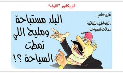 كاريكاتور الصحف ليوم الجمعة 20/7/2018