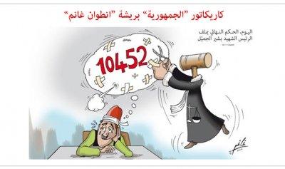 كاريكاتور الصحف ليوم الجمعة 20 تشرين الأول 2017