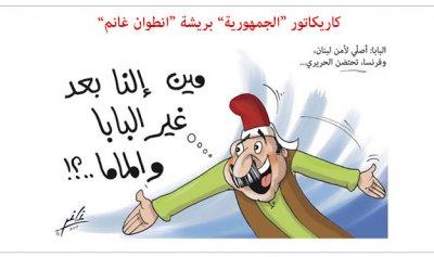 كاريكاتور الصحف ليوم الاثنين 20 تشرين الثاني 2017