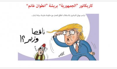 كاريكاتور الصحف ليوم الثلثاء 20/11/2018