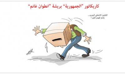 كاريكاتور الصحف ليوم الأربعاء 21 شباط 2018