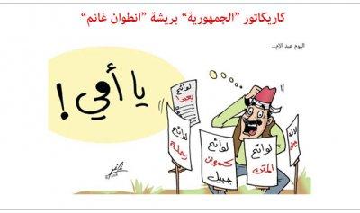 كاريكاتور الصحف ليوم الأربعاء 21 آذار 2018
