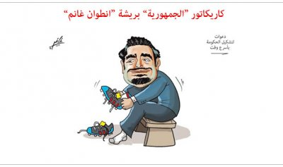 كاريكاتور الصحف ليوم الإثنين 21 أيار 2018