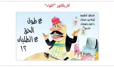 كاريكاتور الصحف ليوم الخميس 21/06/2018