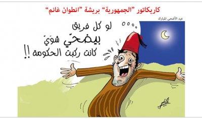 كاريكاتور الصحف ليوم الثلثاء 21/08/2018