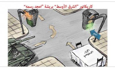 كاريكاتور الصحف ليوم الجمعة 21/09/2018