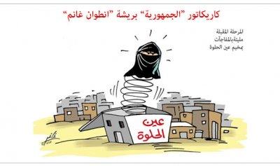 كاريكاتور الصحف ليوم الخميس 21 أيلول 2017