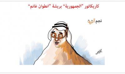 كاريكاتور الصحف ليوم الثلثاء 15/01/2019