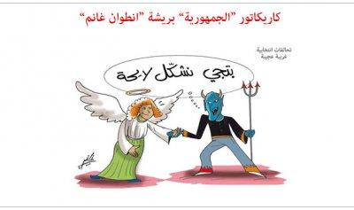 كاريكاتور الصحف ليوم الخميس 22 آذار 2018
