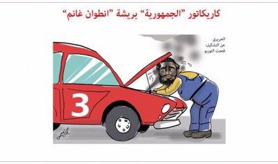 كاريكاتور الصحف ليوم الجمعة 22/6/2018