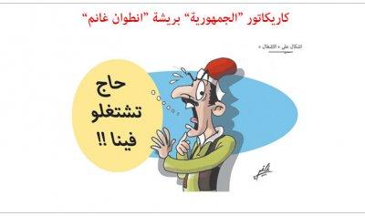 كاريكاتور الصحف ليوم الإثنين 22/10/2018