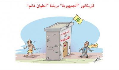 كاريكاتور الصحف ليوم الجمعة 23 آذار 2018
