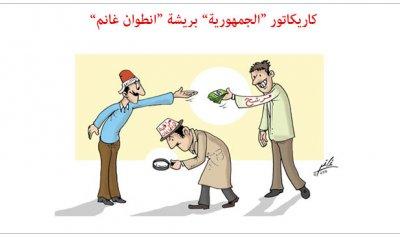 كاريكاتور الصحف ليوم الإثنين 23 نيسان 2018