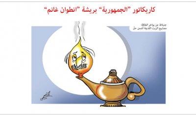 كاريكاتور الصحف ليوم الأربعاء 23 أيار 2018