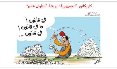 كاريكاتور الصحف ليوم الثلثاء 23 أيار 2017