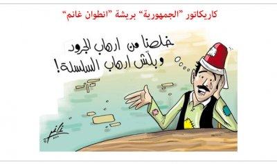 كاريكاتور الصحف ليوم الاربعاء 23 آب 2017