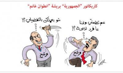 كاريكاتور الصحف ليوم الثلثاء 24 نيسان 2018