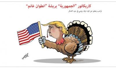 كاريكاتور الصحف ليوم الجمعة 24 تشرين الثاني 2017
