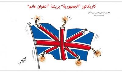 كاريكاتور الصحف ليوم الاربعاء 24 أيار 2017
