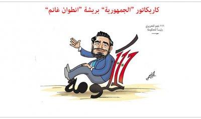 كاريكاتور الصحف ليوم الجمعة 25 أيار 2018