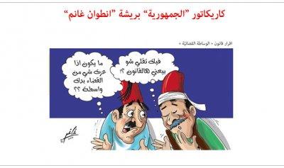 كاريكاتور الصحف ليوم الثلثاء 25/09/2018