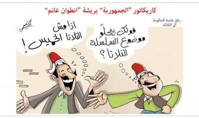 كاريكاتور الصحف ليوم الاثنين 25 أيلول 2017
