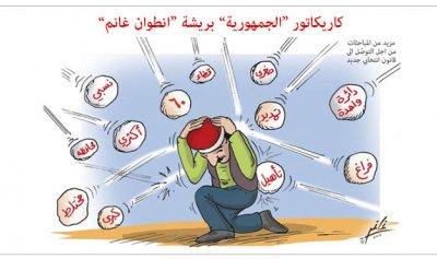 كاريكاتور الصحف ليوم الأربعاء 26 نيسان 2017