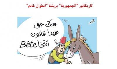 كاريكاتور الصحف ليوم الجمعة 27 نيسان 2018