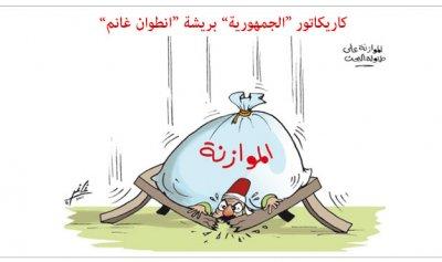 كاريكاتور الصحف ليوم الاثنين 27 آذار 2017