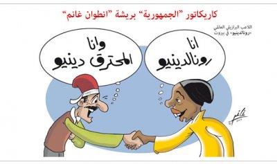 كاريكاتور الصحف ليوم الخميس 27 نيسان 2017
