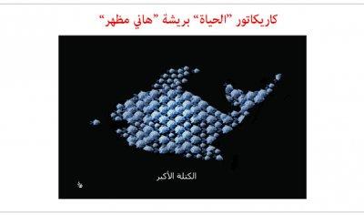 كاريكاتور الصحف ليوم الإثنين 28/05/2018