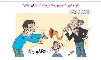 كاريكاتور الصحف ليوم الاثنين 29 أيار 2017