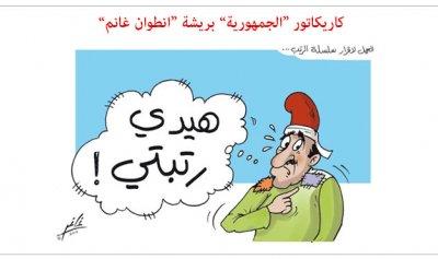 كاريكاتور الصحف ليوم الخميس 29 حزيران 2017