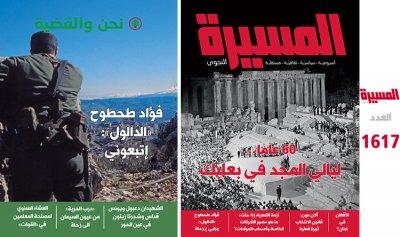 """عناوين """"المسيرة"""" – 60 عاماً… ليالي المجد في بعلبلك ــ فؤاد طحطوح """"الدالول"""""""