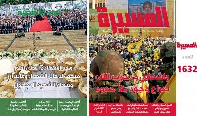 """عناوين """"المسيرة"""": واشنطن و""""حزب الله"""" صراع وجود بلا حدود ــ متحف لذخائر الشهداء"""