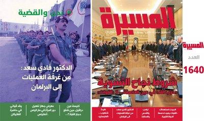 """عناوين """"المسيرة"""": هل طويت استقالة الرئيس سعد الحريري؟"""