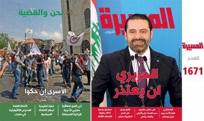 """عناوين """"المسيرة"""": الحريري لن يعتذر"""