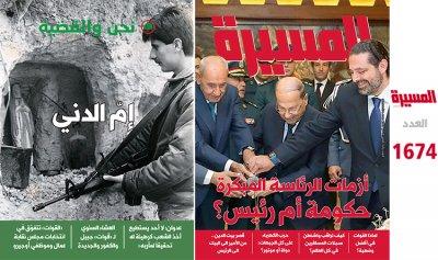 """عناوين """"المسيرة"""": أزمات الرئاسة المبكرة… حكومة أم رئيس؟"""