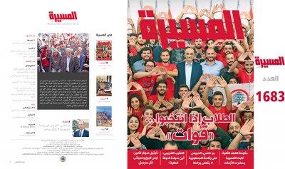 """عناوين """"المسيرة"""": الطلاب إذا انتخبوا… """"قوات""""  – حكومة العهد الثانية"""