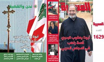 """عناوين """"المسيرة"""": أبونا يعقوب البدوي… قصة راهب في المجلس الحربي"""
