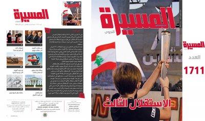 """عناوين """"المسيرة"""": الإستقلال الثالث"""