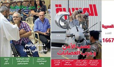 """عناوين """"المسيرة"""": لا حكومة من دون """"القوات"""""""
