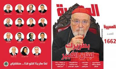 """عناوين """"المسيرة"""": بطريرك لبنان الكبير ـ لمّا صار بدّا كنتو قدّا"""