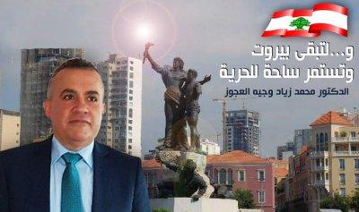 عشية الإعلان رسميًا عن لائحة المستقبل في بيروت… العجوز: نحترم قرار الرئيس الحريري ومعه مستمرون
